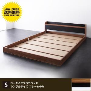 ベッド ベット ローベッド DOUBLE-Wood ダブルウッド フレームのみ シングル|mon-tana