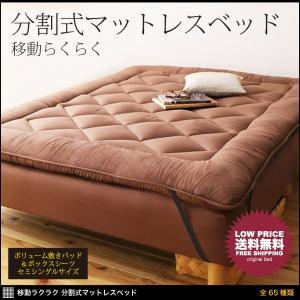 分割式マットレスベッド 専用ボリューム敷きパッド セミシングル|mon-tana