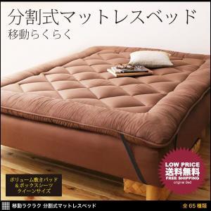 分割式マットレスベッド 専用ボリューム敷きパッド クイーン|mon-tana