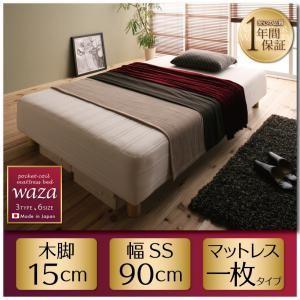マットレス ベッド 国産ポケットコイル Waza ワザ 木脚15cm セミシングル mon-tana