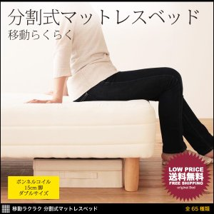 脚付きマットレス ベッド マットレス 分割式 ボンネルコイルマットレスベッド 脚15cm ダブル|mon-tana