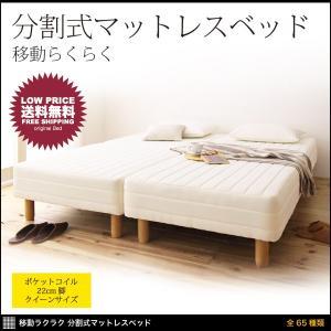脚付きマットレス ベッド マットレス 分割式 ポケットコイルマットレスベッド 脚22cm クイーン|mon-tana
