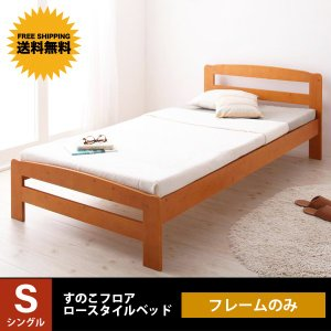ベッド ベット すのこベッド Marone マローネ フレームのみ シングル|mon-tana
