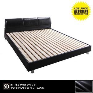 ベッド ベット セミダブル セミダブルベッド ローベッド フレームのみ 人気 おしゃれ おすすめの写真