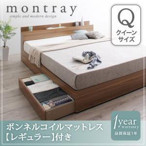 ベッド ベット 収納ベッド Montray モントレー ボンネルコイルマットレス:レギュラー付き クイーン mon-tana