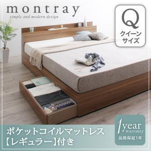 ベッド ベット 収納ベッド Montray モントレー ポケットコイルマットレス:レギュラー付き クイーン mon-tana