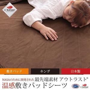 関連:敷きパッド ベッド用 敷布団用 温感 温熱 暖かい 冷房対策 ボックスシーツ キングサイズ  ...