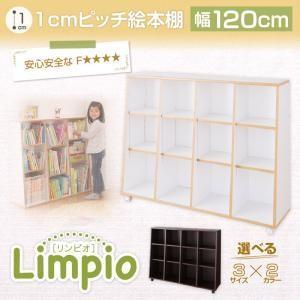 収納 キッズ収納 こども収納 子ども部屋 キャスター 1cmピッチ 絵本棚 Limpio リンピオ 120cm|mon-tana