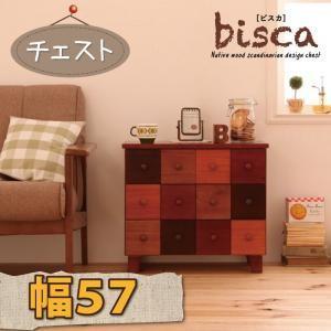 収納 リビング収納 チェスト Bisca ビスカ 幅57×高さ50|mon-tana