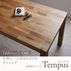 テーブル ダイニングテーブル 無垢材 Tempus テンプス W135テーブル オーク材|mon-tana