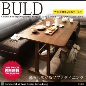テーブル ダイニングテーブル 食卓テーブル BULD ボルド 棚付テーブル W130|mon-tana