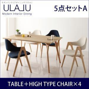 ダイニング ダイニングセット テーブル チェアー ULALU ウラル 5点セットA|mon-tana