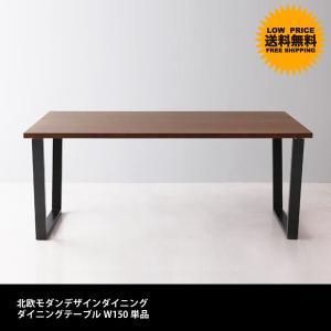 テーブル ダイニングテーブル Wyrd ヴィールド W150テーブル|mon-tana