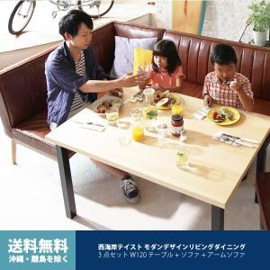 ダイニングテーブルセット ダイニングテーブル ダイニング 3点セット チェア ソファーダイニング 2人 120cm|mon-tana