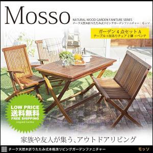 ガーデン ガーデンテーブル 4点セットA ガーデンチェア 折りたたみチェア アウトドア ベンチ 庭 ベランダ 屋外|mon-tana