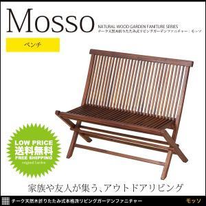 ベンチ ガーデン チェア ガーデンチェアー 長椅子 椅子 イス 折りたたみチェア アウトドア エクテリア 庭 ベランダ 屋外|mon-tana