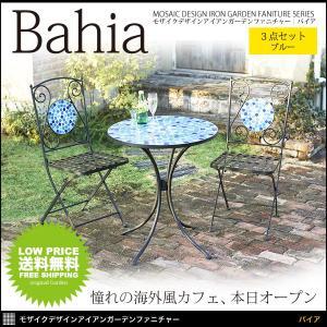 ガーデン ガーデンテーブル 3点セット ブルー ガーデンチェア タイル スチール アウトドア エクテリア 庭 ベランダ 屋外|mon-tana