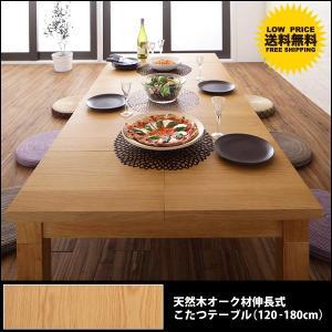こたつ こたつテーブル 北欧 こたつ本体 オーク材 伸長式 天然木 120-150-180cm|mon-tana