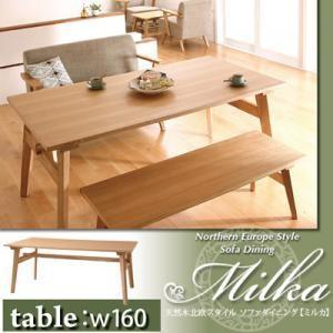 テーブル ダイニングテーブル ソファーダイニング Milka ミルカ テーブルW160|mon-tana