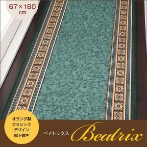 ラグ ラグマット 廊下マット 廊下敷き Beatrix ベアトリクス 67×180cm|mon-tana