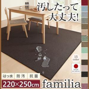 ラグ ダイニングラグ マット ダイニング familia ファミリア 220×250cm|mon-tana
