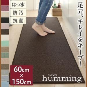 ラグ ダイニングラグ マット キッチンマット humming ハミング 60×150cm|mon-tana