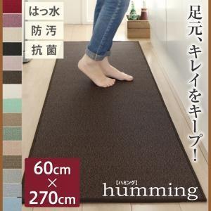 ラグ ダイニングラグ マット キッチンマット humming ハミング 60×270cm|mon-tana