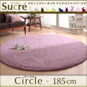 ラグ シャギーラグ マット Sucre シュクレ 円形 直径185cm|mon-tana