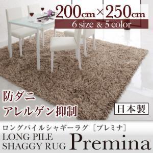 ラグ シャギーラグ マット Premina プレミナ 200×250cm 長方形