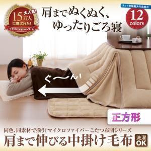 こたつ布団 こたつふとん こたつぶとん 肩まで 中掛け毛布 正方形|mon-tana