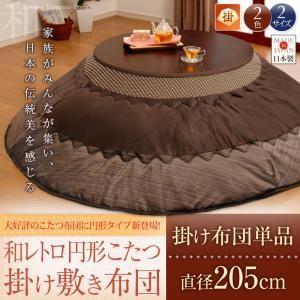 こたつ布団 こたつぶとん こたつふとん こたつ掛布団 直径205cm 円形|mon-tana