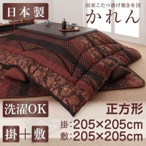 こたつ布団 こたつふとん こたつぶとん こたつ掛布団 敷布団 2点セット 国産 日本製 かれん 正方形|mon-tana