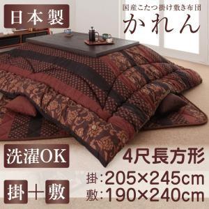 こたつ布団 こたつふとん こたつぶとん こたつ掛布団 敷布団 2点セット 国産 日本製 かれん 4尺長方形|mon-tana