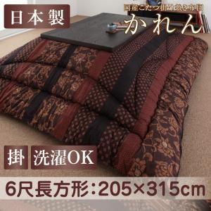 こたつ布団 こたつふとん こたつぶとん こたつ掛布団 国産 日本製 かれん 6尺長方形|mon-tana