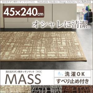 ラグ ダイニングラグ キッチンマット MASS マス 45×240 cm 長方形|mon-tana