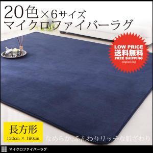 ラグ シャギーラグ マット カーペット じゅうたん 130×190cm 長方形 mon-tana