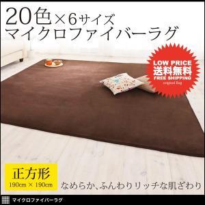 ラグ シャギーラグ マット カーペット じゅうたん 190×190cm 正方形|mon-tana