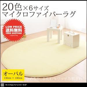 ラグ シャギーラグ マット カーペット じゅうたん 130×190 cm 楕円形|mon-tana