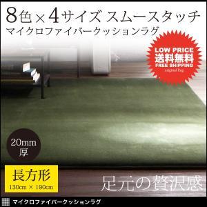 ラグ シャギーラグ マット カーペット じゅうたん クッションラグ 130×190cm mon-tana