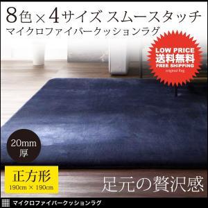 ラグ シャギーラグ マット カーペット じゅうたん クッションラグ 190×190cm mon-tana