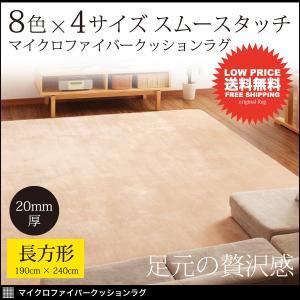 ラグ シャギーラグ マット カーペット じゅうたん クッションラグ 190×240cm|mon-tana
