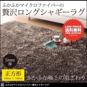 ラグ シャギーラグ マット カーペット マイクロファイバー 5mm厚 190×190cm 正方形|mon-tana