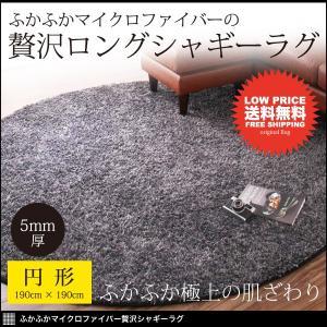 ラグ シャギーラグ マット カーペット マイクロファイバー 5mm厚 直径190 cm 円形 mon-tana
