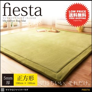 ラグ シャギーラグ マット fiesta フィエスタ 厚さ5mm 190×190cm 正方形|mon-tana