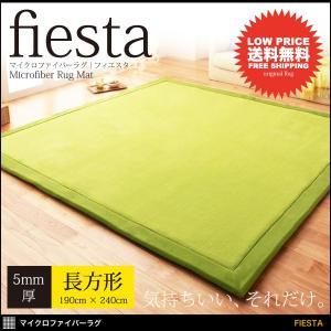 ラグ シャギーラグ マット fiesta フィエスタ 厚さ5mm 190×240cm 長方形|mon-tana