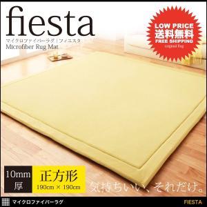 ラグ シャギーラグ マット fiesta フィエスタ 厚さ10mm 190×190cm 正方形|mon-tana