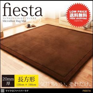 ラグ シャギーラグ マット fiesta フィエスタ 厚さ20mm 130×190cm 長方形|mon-tana