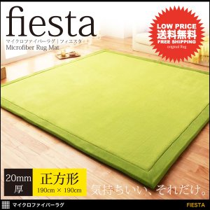 ラグ シャギーラグ マット fiesta フィエスタ 厚さ20mm 190×190cm 正方形|mon-tana