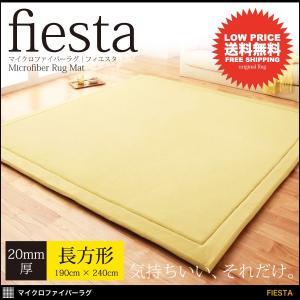 ラグ シャギーラグ マット fiesta フィエスタ 厚さ20mm 190×240cm 長方形|mon-tana