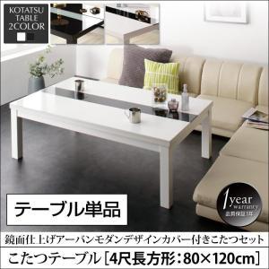 こたつ こたつ本体 ローテーブル こたつテーブル 鏡面 長方形 80×120cm 北欧 モダン おしゃれ 単品|mon-tana